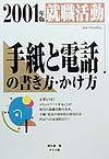 就職活動手紙と電話の書き方・かけ方 〔2001年版〕