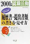 就職活動履歴書・提出書類の書き方・見せ方 〔2001年版〕