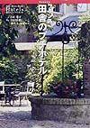 フランス田舎のプチホテル