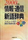 情報・通信新語辞典 2000年版