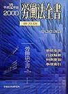 労働法全書 平成12年版