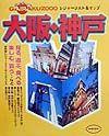 Gairaku大阪・神戸 2000年版