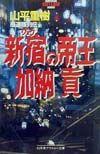 新宿(ジュク)の帝王加納貢