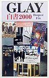 グループB&W『Glay白書2000』