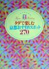 ミセスのためのタダで楽しむ京都おすすめスポット270