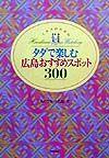 ミセスのためのタダで楽しむ広島おすすめスポット300
