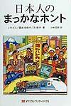 ジョナサン・ライス『日本人のまっかなホント』