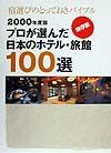 プロが選んだ日本のホテル・旅館100選 2000年度版