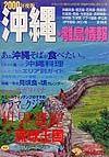 沖縄・離島情報 2000年度版