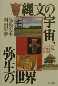 高島忠平『縄文の宇宙、弥生の世界』