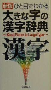 ひと目でわかる大きな字の漢字辞典