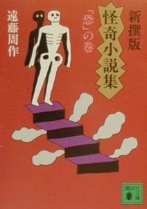 新撰版怪奇小説集