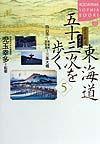 東海道五十三次を歩く 5(四日市~鈴鹿峠・琵琶湖~三