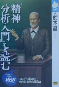「精神分析入門」を読む