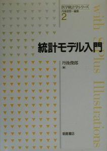 統計モデル入門 医学統計学シリーズ2