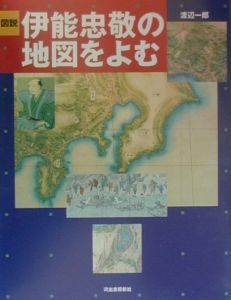 『図説伊能忠敬の地図をよむ』渡辺一郎