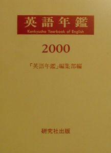 英語年鑑 2000年版