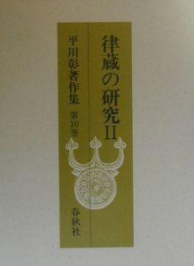 平川彰著作集 律蔵の研究 第10巻