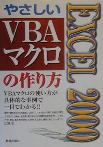 EXCEL 2000やさしいVBAマクロの作り方