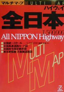 ハイウェイ全日本