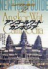 アンコールワット・カンボジア