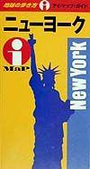 地球の歩き方アイ・マップ・ガイド ニューヨーク 2001