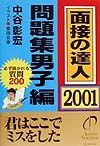 面接の達人 問題集男子編 2001 5