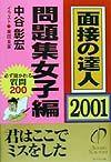 面接の達人 問題集女子編 2001 6
