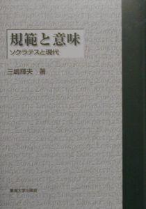『規範と意味』三嶋輝夫