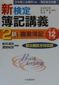 新検定簿記講義2級商業簿記 平成12年版