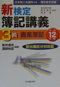 新検定簿記講義3級商業簿記 平成12年版