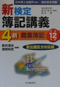 新検定簿記講義4級商業簿記 平成12年版