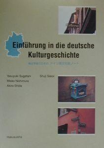 総合学習のためのドイツ語文化誌ノート