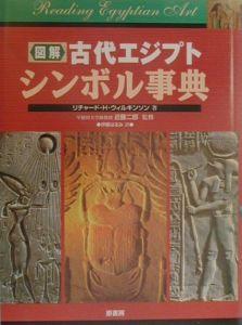 図解古代エジプトシンボル事典