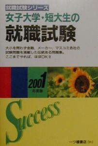女子大学・短大生の就職試験 2001年度版