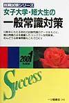 女子大学・短大生の一般常識対策 2001年度版