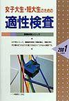 女子大学・短大生のための適性検査 2001年度版