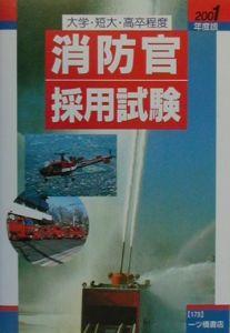 消防官採用試験 2001年度版