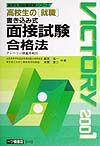 高校生の面接試験合格法 2001年度版