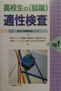 高校生の就職 適性検査 2001年度版