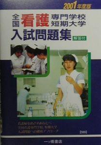 全国看護専門学校短期大学入試問題集 2001年度版