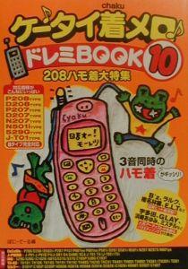 ケータイ着メロ・ドレミbook 208ハモ着大特集