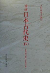 通論日本古代史 4