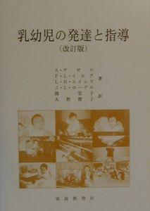 乳幼児の発達と指導