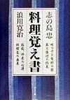 料理覚え書