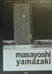 『山崎まさよしベスト曲集』山崎まさよし