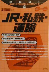 JR・私鉄・運輸 2001年版