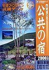 車で行く公共の宿 東日本編 2000