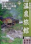 車で行く温泉旅館 北海道・東北編 2000