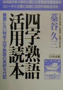 四字熟語活用読本